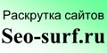 http://seo-surf.ru/?ref=1082